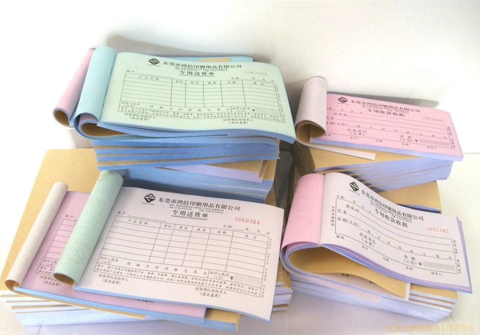 正度无碳纸联单、票据、收据